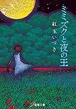 amazon.co.jp:ミミズクと夜の王 (電撃文庫)