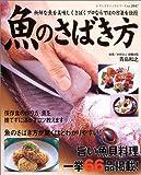 魚のさばき方―新鮮な魚を美味しくさばくプロならではの方法を伝授 (レディブティックシリーズ―料理 (2047))