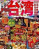 まっぷる 台湾 (まっぷるマガジン)