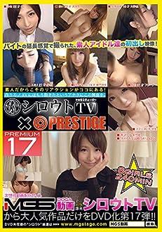 シロウトTV×PRESTIGE PREMIUM 17 [DVD]