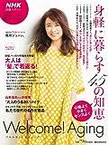 NHK団塊スタイル 身軽に暮らす45の知恵 (講談社MOOK)