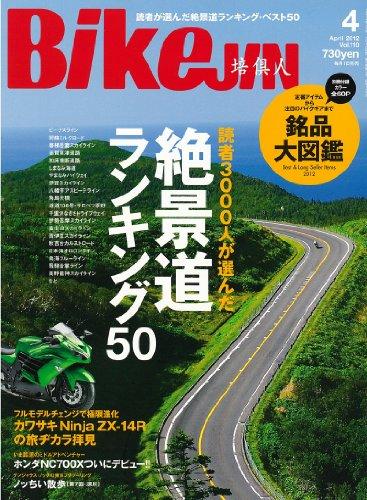 BikeJIN (培倶人) 2012年 04月号 [雑誌]