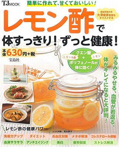 レモン酢で体すっきり! ずっと健康! (TJMOOK)