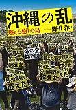 「沖縄の乱: 燃える癒しの島」販売ページヘ