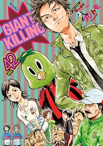 GIANT KILLING(42) (モーニングコミックス)