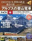 DVDでめぐる 世界の鉄道 絶景の旅 1号 スイス1 アルプスの登山電車 [雑誌] (世界の鉄道 絶景の旅)