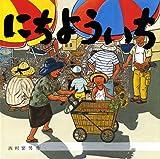 にちよういち (童心社の絵本 9)