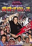 〜お笑いど真ん中〜 西口プロレス 長州小力 VS アントニオ小猪木 [DVD]