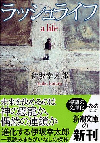 中毒必至! 読み始めたら止まらない、伊坂幸太郎オススメ文庫小説ランキング 5番目の画像
