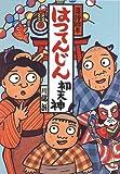 落語絵本 はつてんじん (落語絵本 (3))