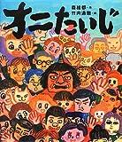 オニたいじ [大型本] / 森 絵都 (著); 竹内 通雅 (イラスト); 金の星社 (刊)