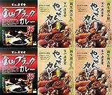 富山廣貫堂 健康薬膳カレー3種6個セット 【全国こだわりご当地カレー】