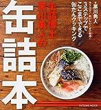 缶詰博士・黒川勇人の缶詰本 (タツミムック)