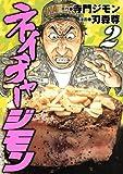 ネイチャージモン 2 (ヤングマガジンコミックス)