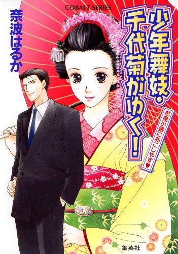 少年舞妓・千代菊がゆく!1 花見小路におこしやす (集英社コバルト文庫)