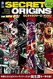 DCキャラクターズ:オリジン (ShoPro Books THE NEW52!)