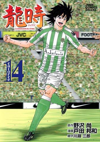 龍時 14 (ジャンプコミックスデラックス)