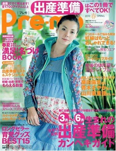 Pre-mo ( プレモ ) 2010年 02月号 ...