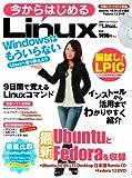 今からはじめるLinux (日経BPパソコンベストムック)