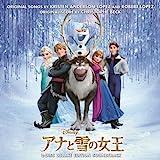 アナと雪の女王 オリジナル・サウンドトラック -デラックス・エディション- (2枚組ALBUM) [Double CD] / V.A. (CD - 2014)