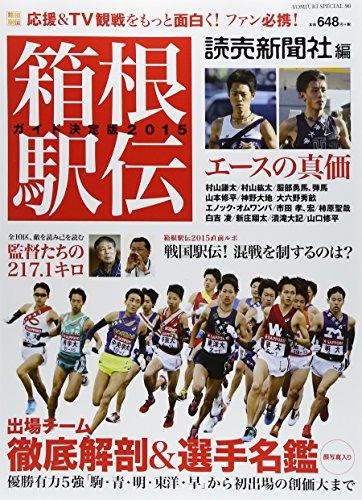 箱根駅伝ガイド決定版 2015 (YOMIURI SPECIAL 90)