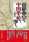 「帝都東京を中国革命で歩く」販売ページヘ