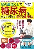 足の裏ほぐしで 糖尿病を自力で治す若石(じゃくせき)健康法 (TJMOOK)