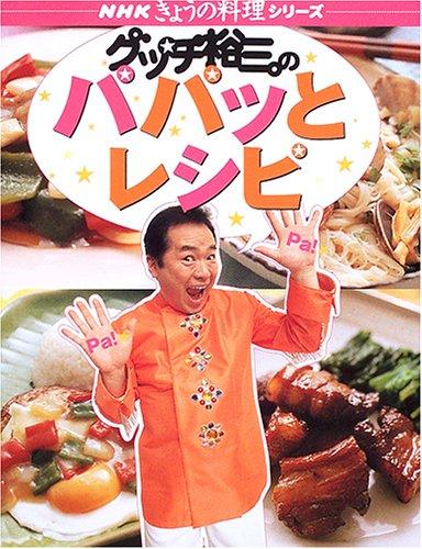 グッチ裕三のパパッとレシピ (NHKきょうの料理シリーズ)