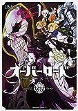 オーバーロード (1) (カドカワコミックス・エース) -