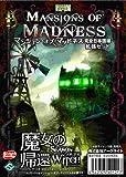 マンション・オブ・マッドネス拡張セット 魔女の帰還 完全日本語版