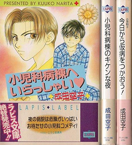 小児科シリーズ 文庫 1-3巻セット (ラピス文庫)