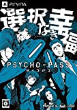 PSYCHO-PASS psychopaths selection defunct happiness Limited Edition Japanese Ver.