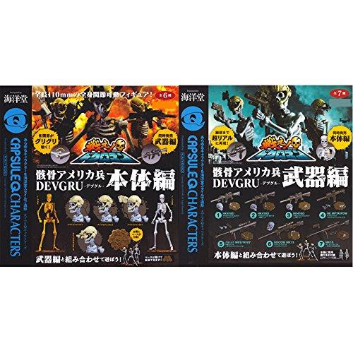 カプセルQキャラクターズ 戦え!ドクロマン 骸骨アメリカ兵 DEVGRU-デヴグル- (本体編全6種&武器編シークレット入り全8種)フルコンプセット