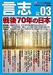 言志2015年3月 vol.3