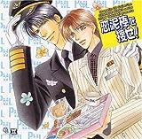 Dramatic CD Collection 恋泥棒を捜せ!