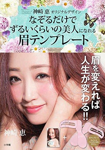 なぞるだけでずるいくらいの美人になれる眉テンプレート: 神崎恵オリジナルデザイン ([バラエティ])