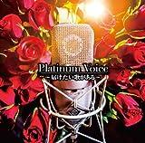 Platinum Voice~届けたい歌がある~