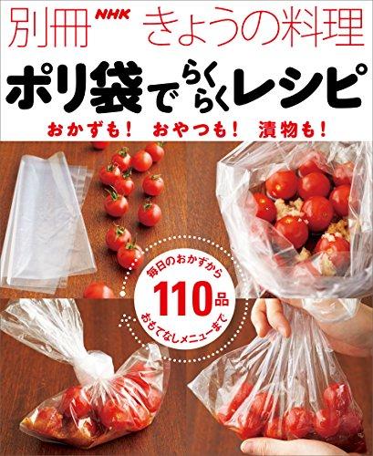 ポリ袋でらくらくレシピ おかずも!おやつも!漬物も! 別冊NHKきょうの料理