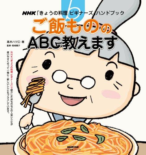 ご飯もののABC教えます NHK「きょうの料理ビギナーズ」ハンドブック