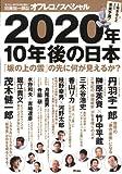 田原総一朗 責任編集 オフレコ!スペシャル 2020年、10年後の日本 「坂の上の雲」の先に何が見えるか?