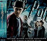 映画「ハリー・ポッターと謎のプリンス」オリジナル・サウンドトラック
