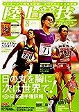 陸上競技マガジン 2015年 08 月号 [雑誌]