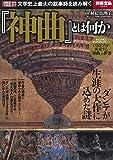 「『神曲』とは何か (別冊宝島 2502)」販売ページヘ