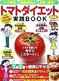 トマトダイエット実践BOOK―保存版! (ぶんか社ムック)