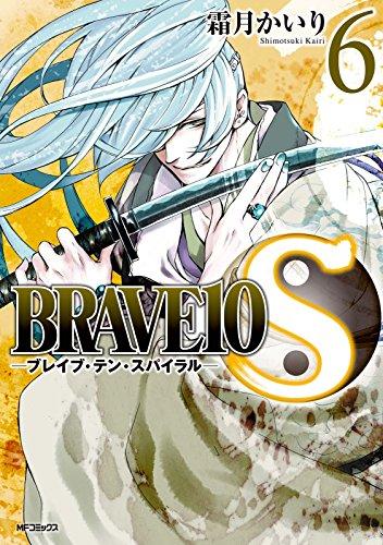 Shimotsuki Kairi Brave 10 S   ブレイブ・テン・スパイラル