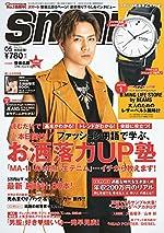 smart(スマート) 2016年 05 月号 [雑誌]