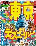 まっぷる東京'14 (マップルマガジン)