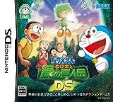Doraemon: Nobita to Midori no Kyojinden DS [Japan Import]