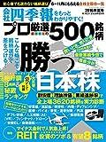 会社四季報プロ500 2016年 夏号