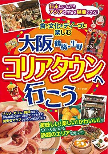 大阪 鶴橋・生野 コリアタウンへ行こう 食と文化をディープに楽しむ